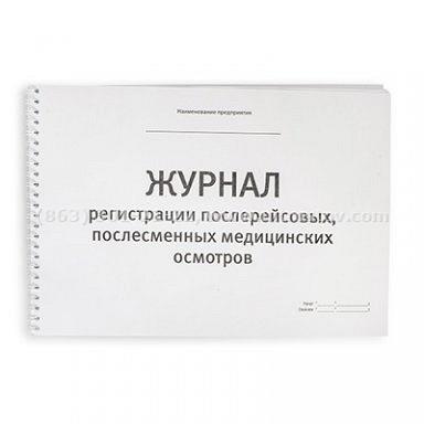 Журнал регистрации послерейсовых, послесменных медицинских осмотров  ::  Журнал регистрации послерейсовых, послесменных медицинских осмотров